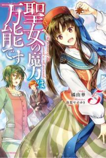 [Novel] Seijo no Maryoku wa Banno Desu (聖女の魔力は万能です) 01-05