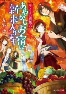 [Novel] Kakuriyo no Yadomeshi (かくりよの宿飯) 01-06