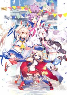 [Artbook] AZURLANE 2nd ANNIVERSARY ILLUSTRATION COLLECTION [ページ欠落]