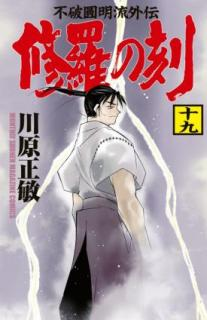 Shura no Toki (修羅の刻) 01-19