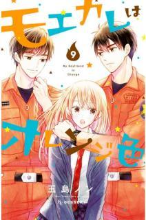 Moekare wa Orenjiiro (モエカレはオレンジ色) 01-09