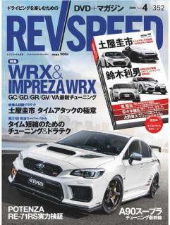 REV SPEED 2020年04月号