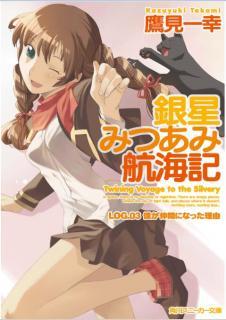 [Novel] Ginsei Mitsuami Kokaiki (銀星みつあみ航海記) 00-03