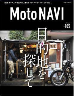 MOTO NAVI (モトナビ) No.105