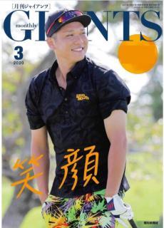 Gekkan Giants 2020-03 (月刊ジャイアンツ 2020年03月号)