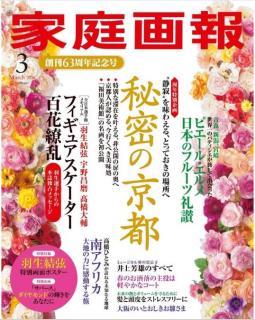 Katei Ga Ho 2020-03 (家庭画報 2020年03月号)