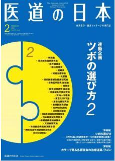 Ido no Nihon 2020-02 (医道の日本 2020年02月号)