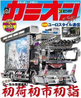 Kamion 2020-03 (カミオン 2020年03月号)