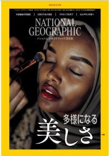 National Geographic 2020-02 (ナショナル ジオグラフィック日本版 2020年02月号)