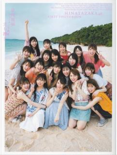 Shashinshu LOVE RUSH (ファースト写真集 LOVE RUSH 2019.08.28)