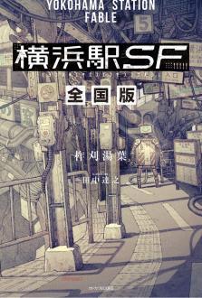[柞刈湯葉] 横浜駅SF 第01-02巻