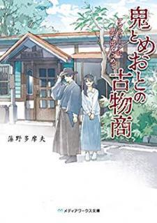 [Novel] Oni to Meoto no Kobutsusho Antiku ni Omoide o Komete (鬼とめおとの古物商 アンティークに思い出をこめて)