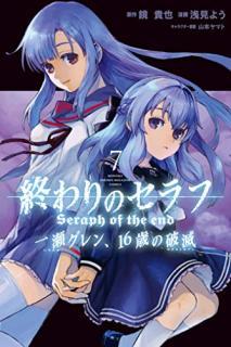 Owari no Serafu Ichinose Guren 16sai no Katasutorofi (終わりのセラフ 一瀬グレン、16歳の破滅) 01-07